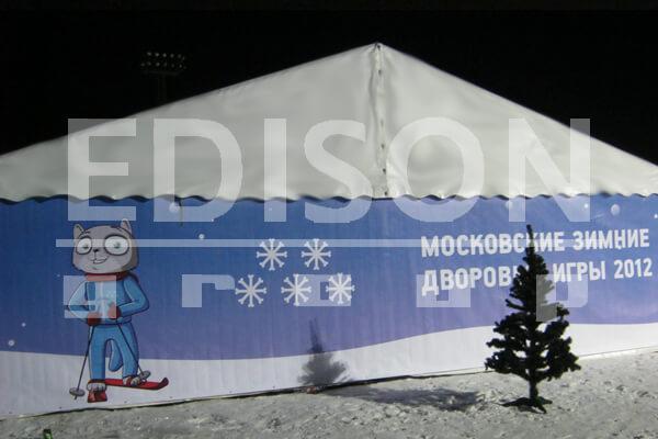 Московские Зимние Дворовые Игры в Лужниках