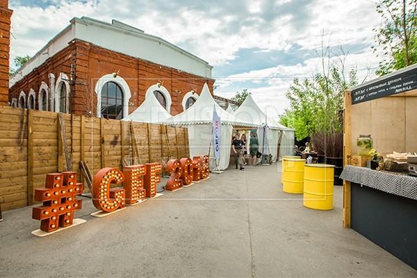 Форум про EVENT как бизнес GEF2018